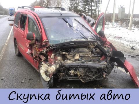 Выкуп битых авто в Москве и области на сайте Автобитьё.ру: http://www.autobitie.ru/
